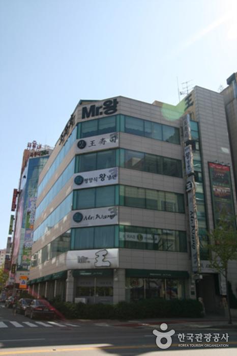 Mr. Wang - Dunsan Branch (미스터왕-둔산점)