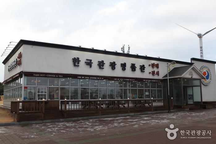 한국 관광명품관 (포항)