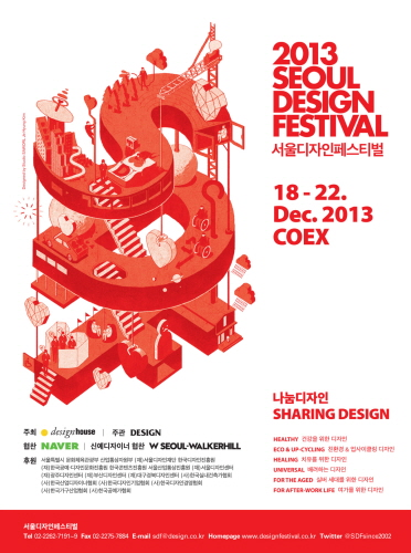 Seoul Design Festiva...