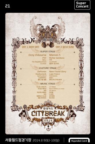 CityBreak(현대카드 슈퍼콘서트)