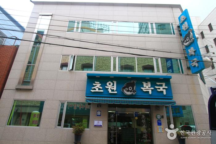 Chowonbokguk (Daegyo Branch) (초원복국 (대교점))