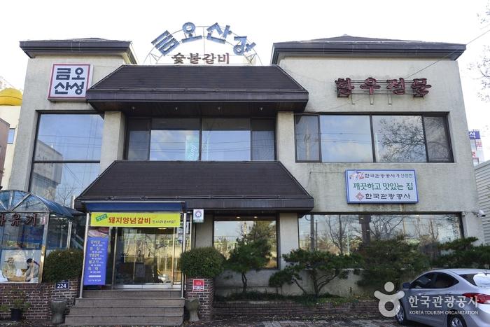 Geumosanseong Sutbul Galbi (금오산성숯불갈비)