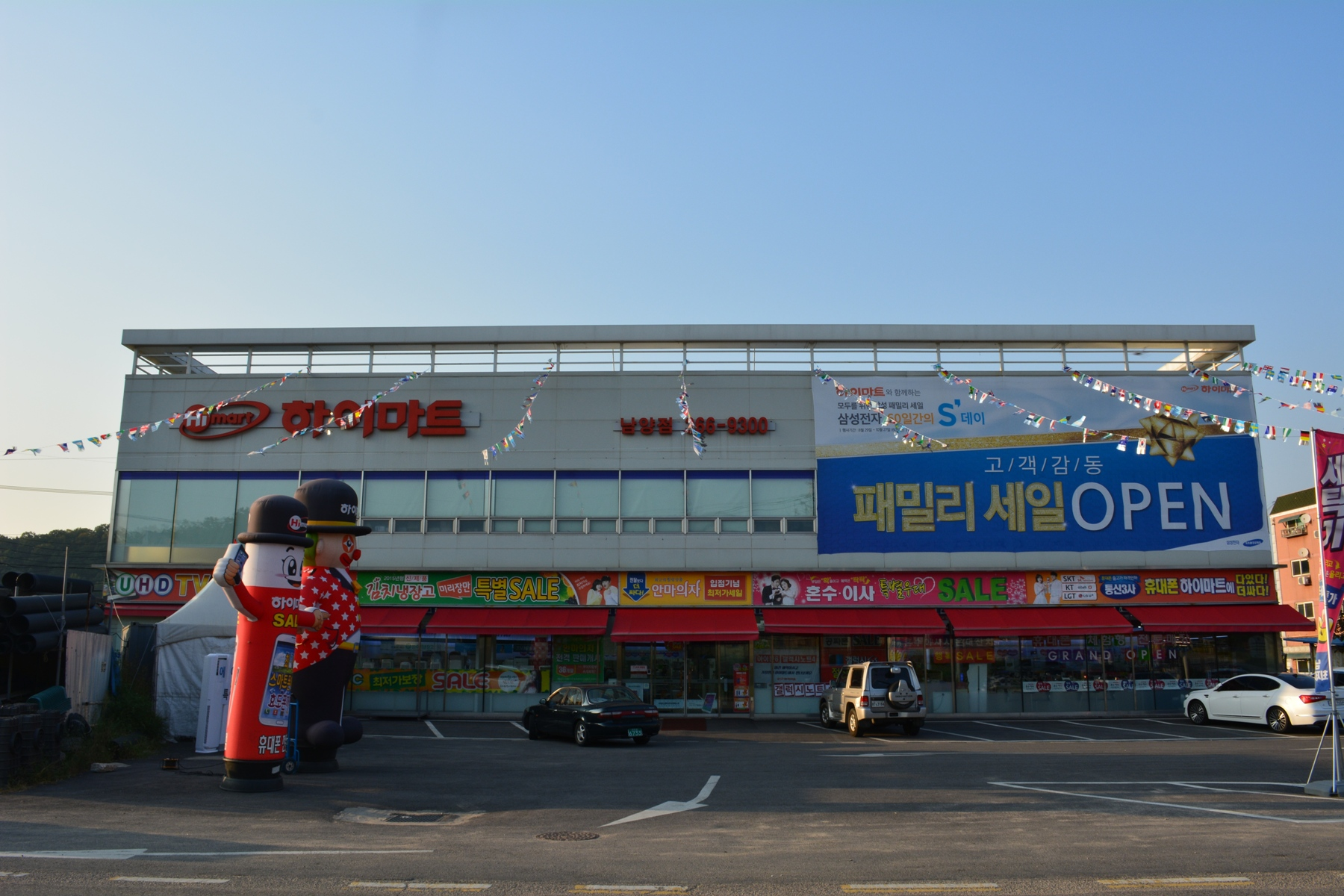 Lotte Hi-mart – Namyang Branch (롯데 하이마트 (남양점))