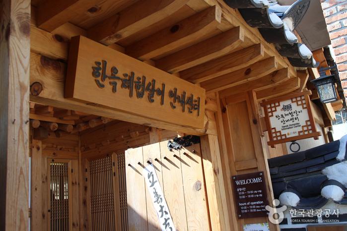 韩屋留宿体验咨询中心(한옥체험살이 안내센터)