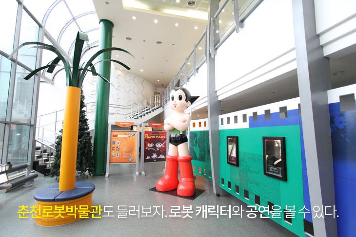 춘천로봇박물관도 들러보자. 로봇 캐릭터와 공연을 볼 수 있다.