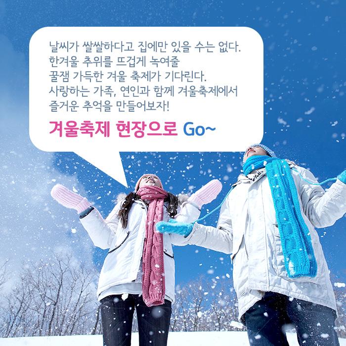 它不仅可以在天气寒冷的就是房子。 冬季nokyeojul的热深处kkuljaem等待一个完整的冬节。 一个可爱的家庭,用爱让我们愉快的回忆在冬天的节日! 冬季节网站Go〜