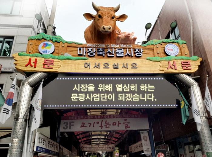 Fleischmarkt Majang (마장 축산물시장)