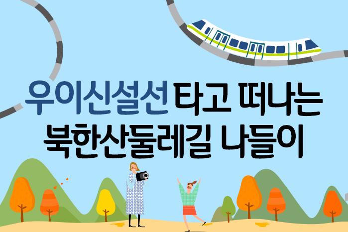 [여행 카드] 우이신설선 타고 떠나는 북한산둘레길 나들이