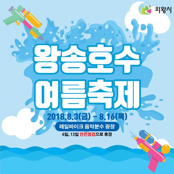 의왕 왕송호수 여름축제 2018