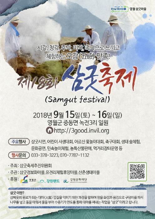영월 삼굿축제 2018 사진
