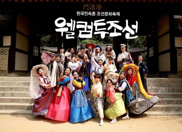 韓國民俗村朝鮮文化節(한국민속촌 조선문화축제 웰컴투조선)