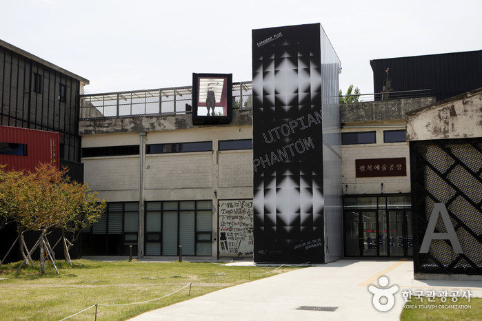 팔복예술공장