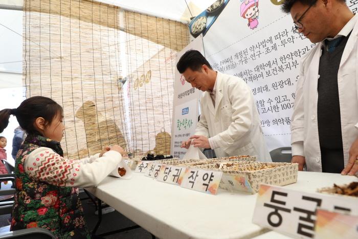 서울약령시 보제원 한방문화축제 2019