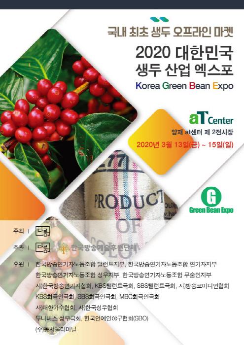 대한민국 생두산업 엑스포(KGBE) 2020