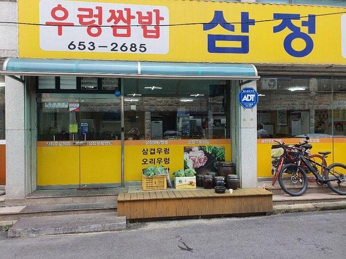 Samjeong Ureong Ssambap( 삼정우렁쌈밥 )