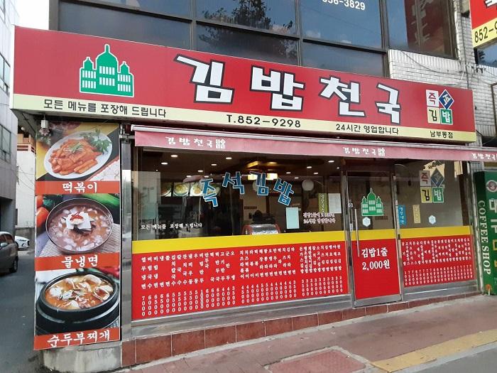 Gimbap Cheonguk Nambu-dong(김밥천국 남부동)