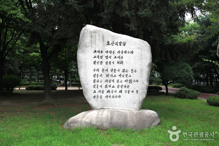 Парк Тосан (도산공원)