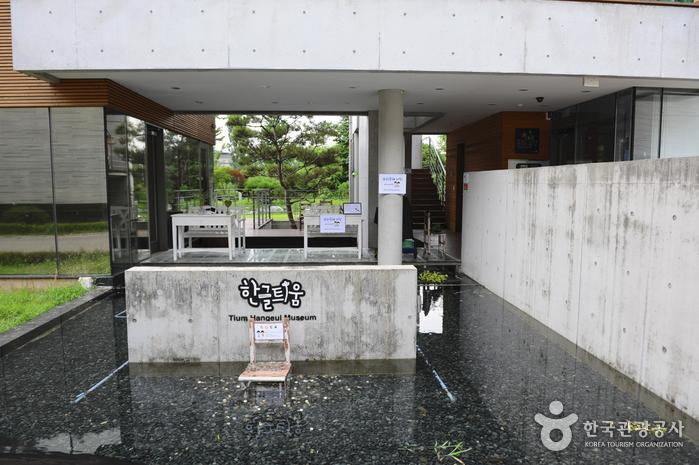 Tium Hangeul Museum ...