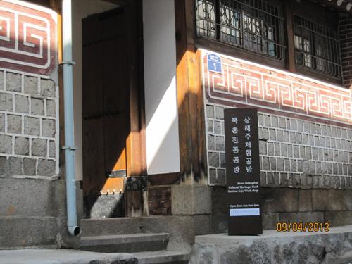 Bukchon Heritage Studio (북촌민예관)