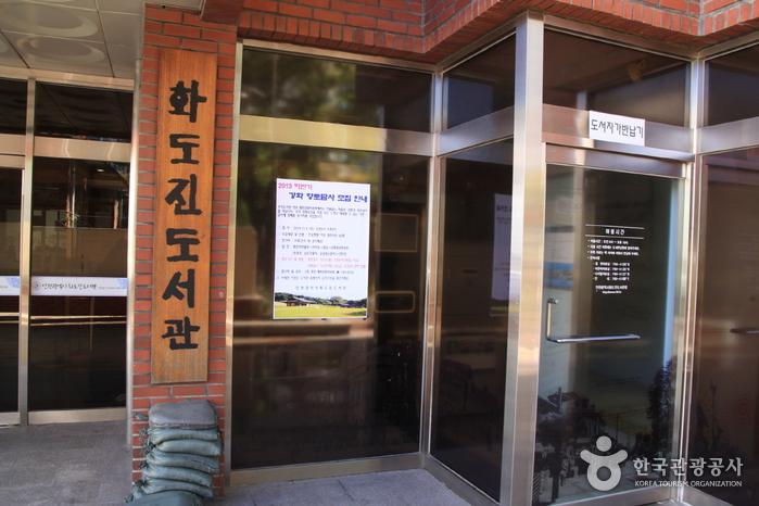 인천 화도진도서관