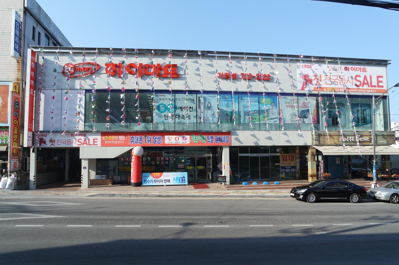 Lotte Hi-mart – Gijang Branch (롯데하이마트 (기장점))