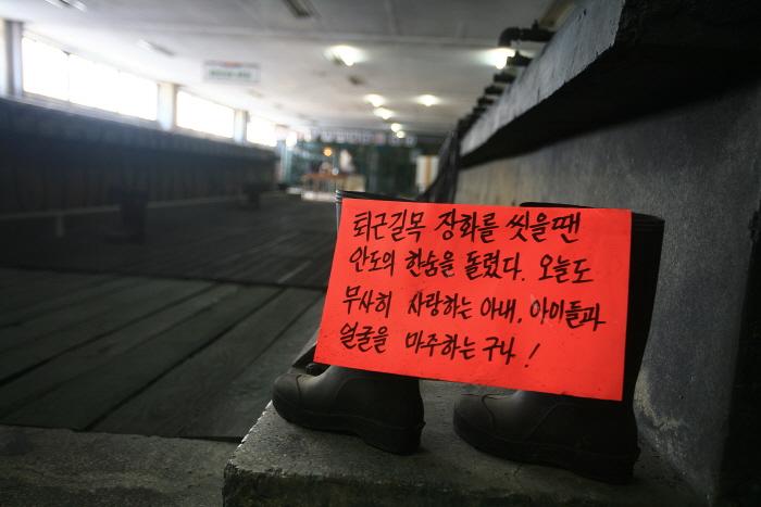 사북탄광문화관광촌의 세화장