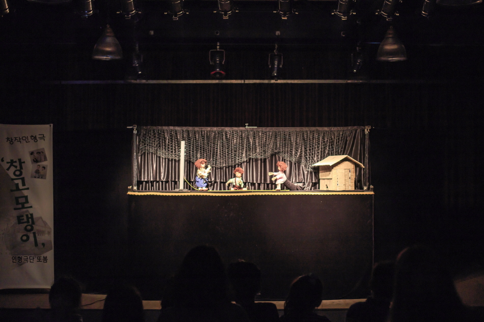 인형극, 창고모탱이(인형극단 또봄) 공연 중 모습
