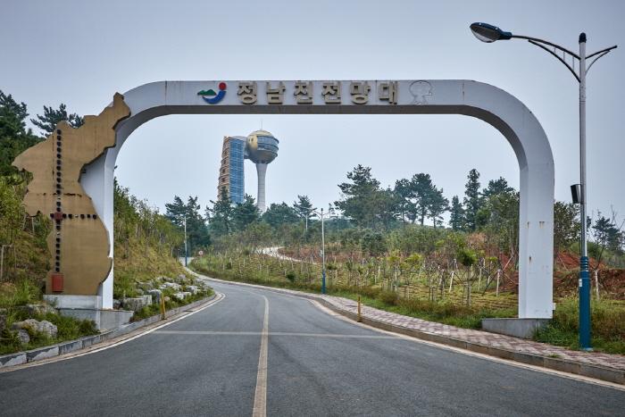 정남진 전망대 사진3