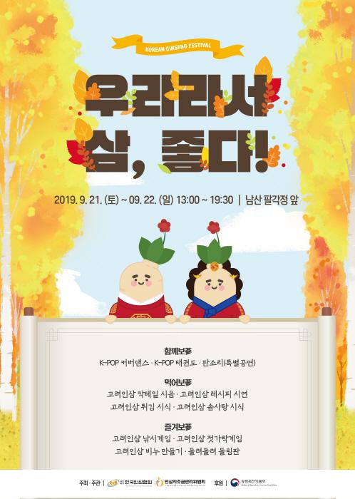 고려인삼 페스티벌 '우리라서 삼, 좋다' 2019