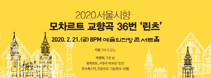 서울시향 모차르트 교향곡 제36번 '린츠' 2020