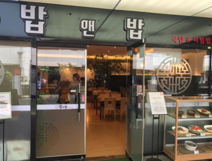 밥앤밥(센트럴스퀘어점)