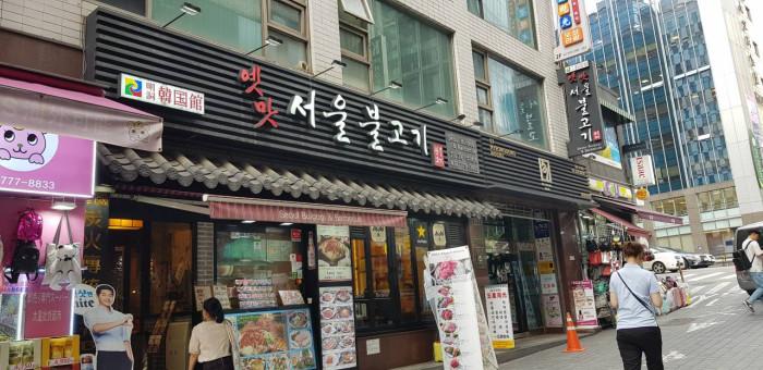 Yetmat Seoul Bulgogi(옛맛서울불고기)