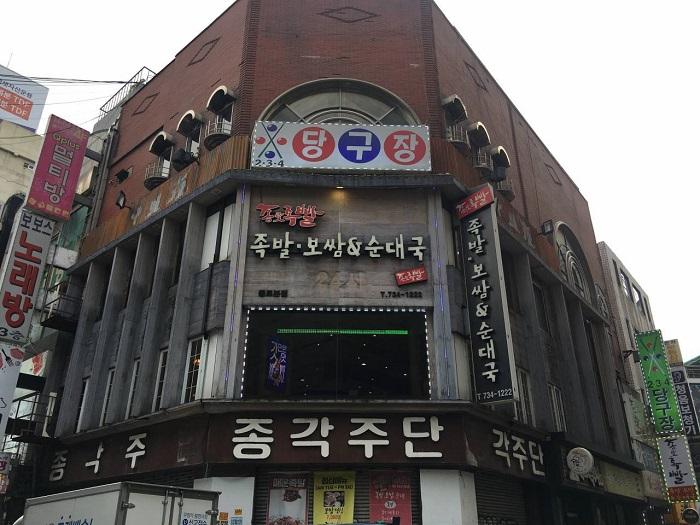 Jongnojokppal(종로족빨)