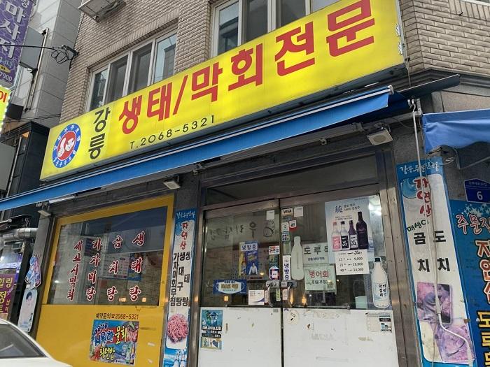 Gangneung Saengtae makoejip (강릉생태막회집)