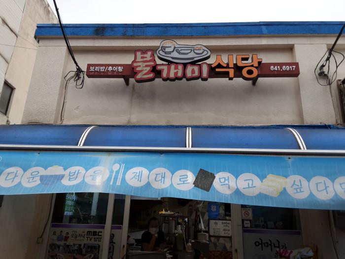 Bulgaemi Sikdang(불개미식당)