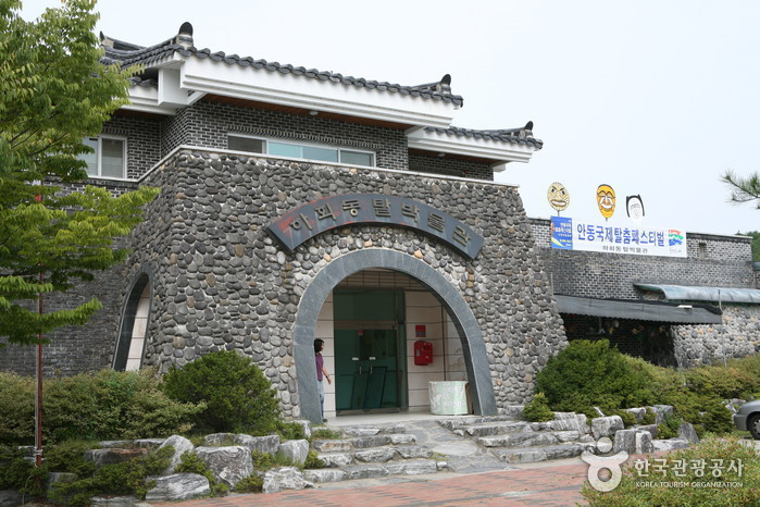 Hahoe Mask Museum (...