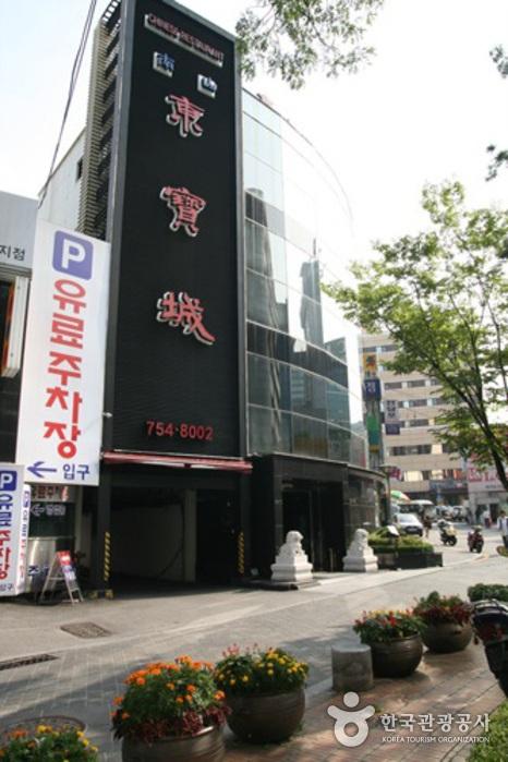 东宝城<br>(동보성)