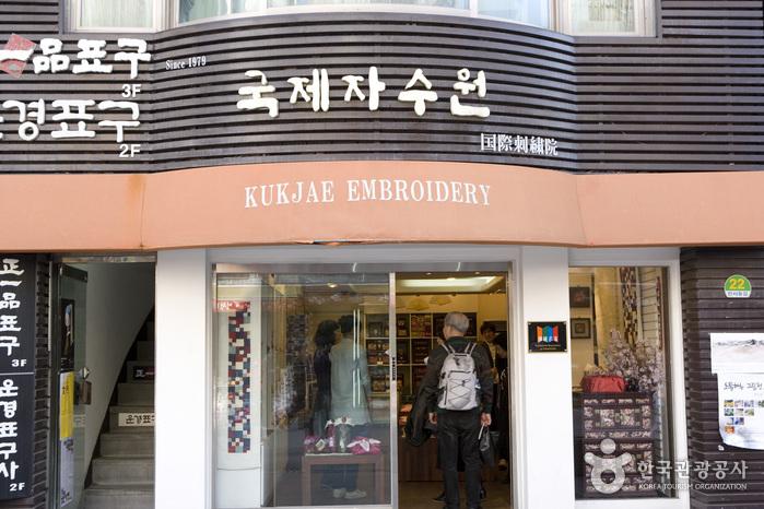 国際刺繍院3号店(仁寺洞)(국제자수원 3호점 (인사동))
