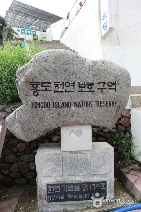 홍도천연보호구역의 속살을 살필 수 있는 홍도생태전시관 표지석