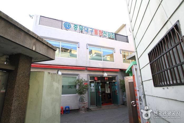 Kim Yusun Daegubboljjim (김유순대구뽈찜)