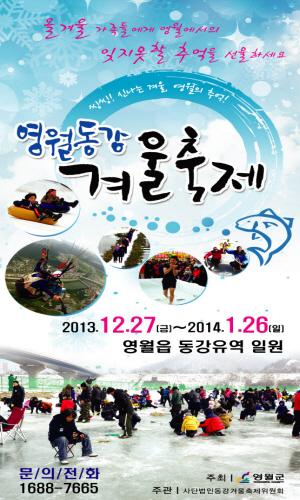 Yeongwol Donggang Wi...