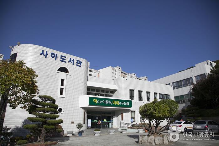 부산광역시립 사하도서관
