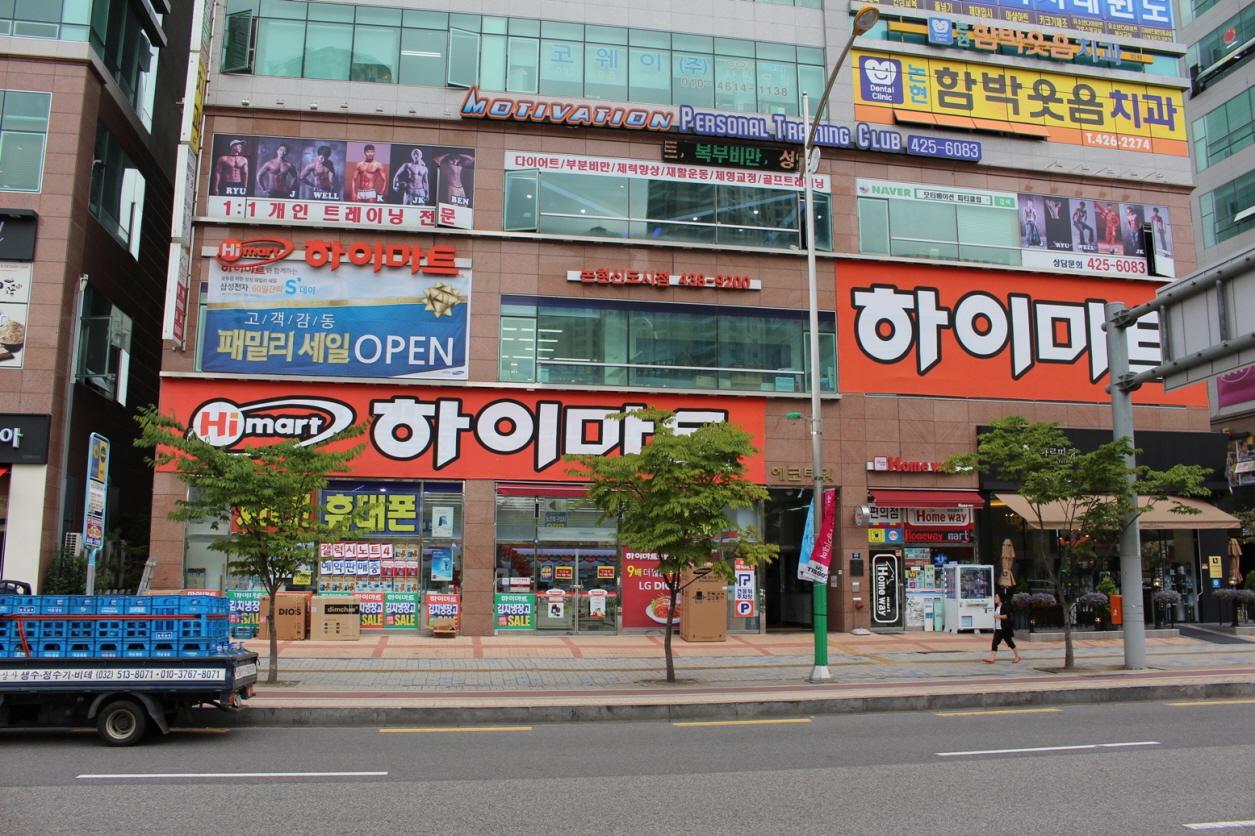 Lotte Hi-mart – Nonhyeon Sindosi Branch (롯데 하이마트 (논현신도시점))