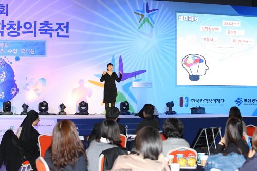 Корейский научный фестиваль (대한민국과학창의축전 2015)