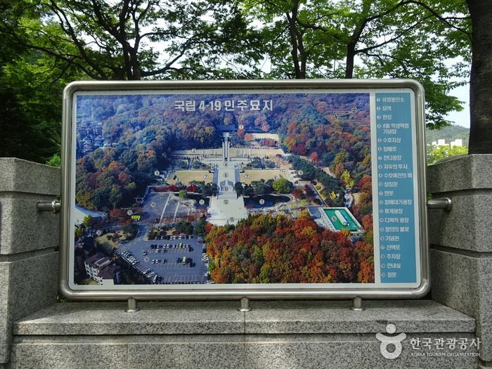 April 19th National Cemetery (국립4.19민주묘지)