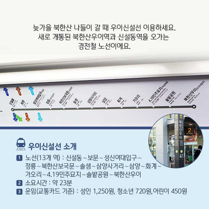 늦가을 북한산 나들이 갈 때 우이신설선 이용하세요. 새로 개통된 북한산우이역과 신설동역을 오가는 경전철 노선이에요.