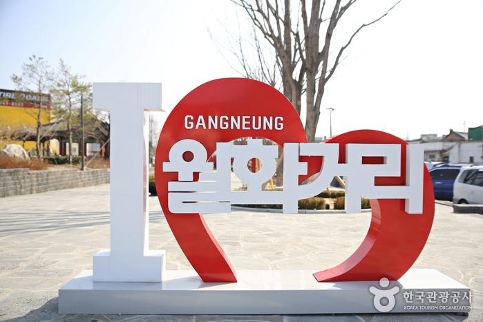 올봄엔 다시 강릉! '핫 플레이스' 월화거리 탐방 + 시장 주전부리 먹방
