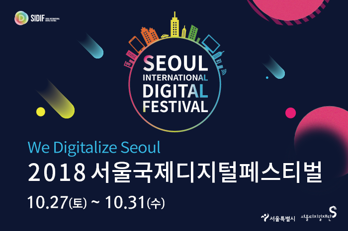 서울국제디지털페스티벌 2018