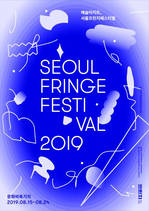 서울프린지페스티벌 2019
