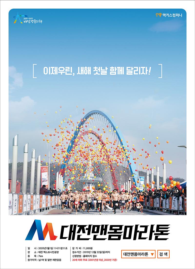 대전 맨몸마라톤 2020